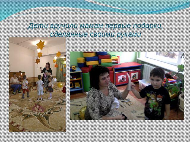 Дети вручили мамам первые подарки, сделанные своими руками