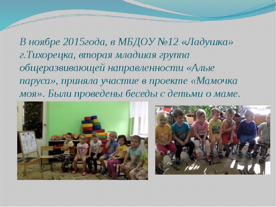 В ноябре 2015года, в МБДОУ №12 «Ладушка» г.Тихорецка, вторая младшая группа о...