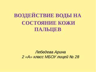Лебедева Арина 2 «А» класс МБОУ лицей № 28 ВОЗДЕЙСТВИЕ ВОДЫ НА СОСТОЯНИЕ КОЖИ