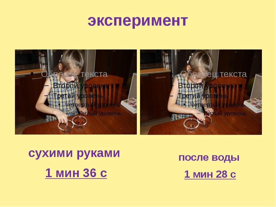 эксперимент сухими руками 1 мин 36 с после воды 1 мин 28 с