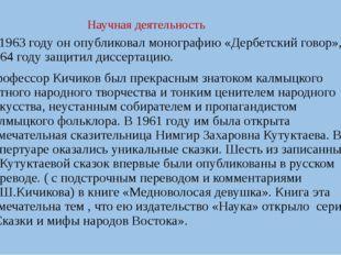 Научная деятельность В 1963 году он опубликовал монографию «Дербетский говор