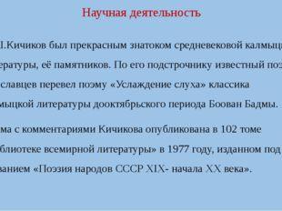 Научная деятельность А.Ш.Кичиков был прекрасным знатоком средневековой калмыц