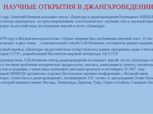 НАУЧНЫЕ ОТКРЫТИЯ В ДЖАНГАРОВЕДЕНИИ В 1966 году Анатолий Кичиков возглавил сек