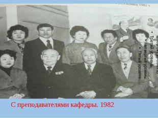 С преподавателями кафедры. 1982