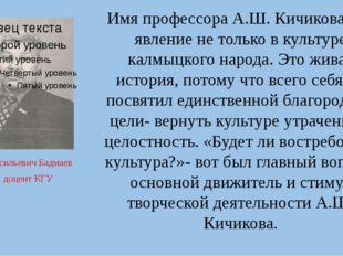 Имя профессора А.Ш. Кичикова- это явление не только в культуре калмыцкого на