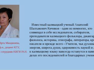 Известный калмыцкий ученый Анатолий Шалхакович Кичиков - один из немногих, к