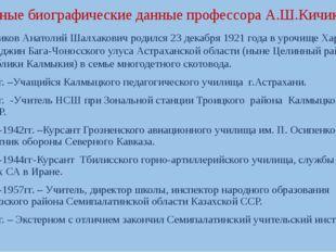 Основные биографические данные профессора А.Ш.Кичикова Кичиков Анатолий Шалха