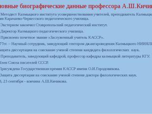 Основные биографические данные профессора А.Ш.Кичикова 1957г. – Методист Калм