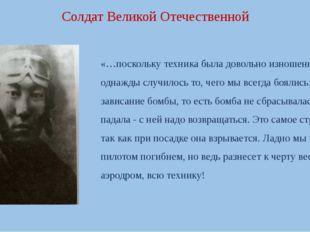 Солдат Великой Отечественной «…поскольку техника была довольно изношенная , о