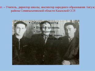 1945-1957 гг. – Учитель, директор школы, инспектор народного образования Аягу