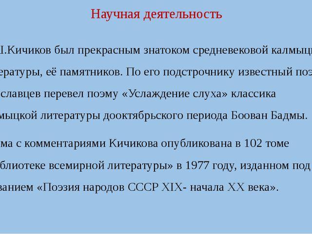 Научная деятельность А.Ш.Кичиков был прекрасным знатоком средневековой калмыц...
