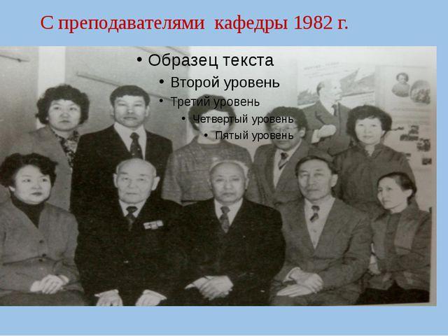 С преподавателями кафедры 1982 г.