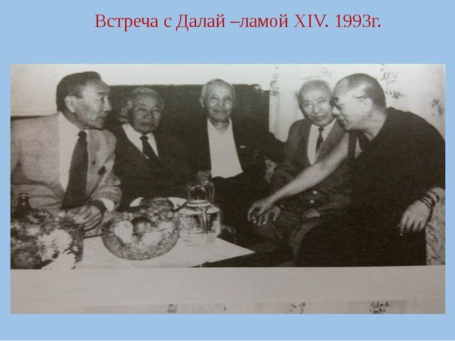 Встреча с Далай –ламой ХIV. 1993г.
