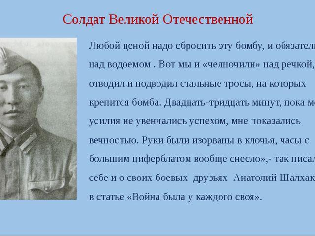 Солдат Великой Отечественной Любой ценой надо сбросить эту бомбу, и обязатель...