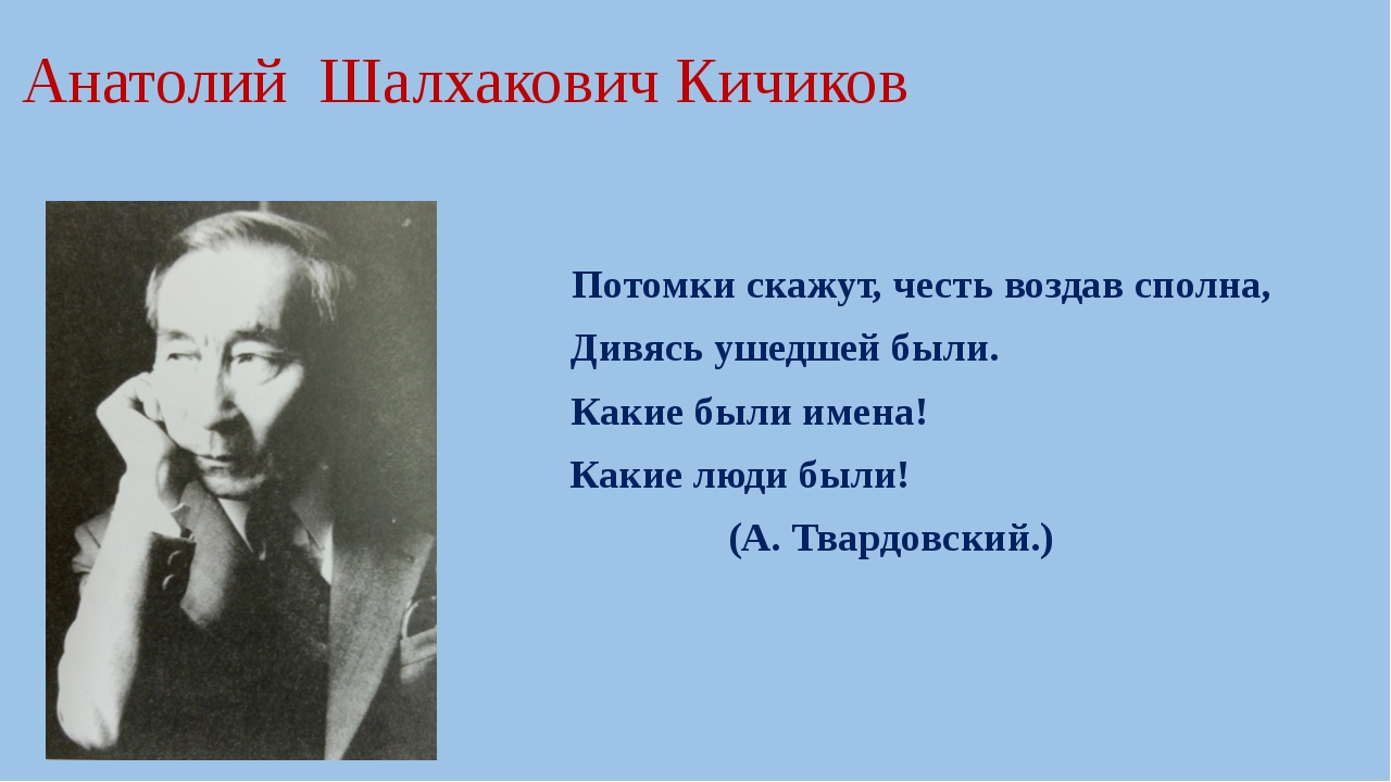 Анатолий Шалхакович Кичиков Потомки скажут, честь воздав сполна, Дивясь ушедш...