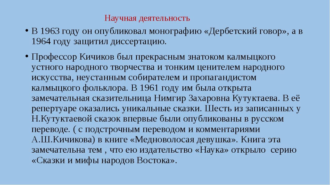 Научная деятельность В 1963 году он опубликовал монографию «Дербетский говор...
