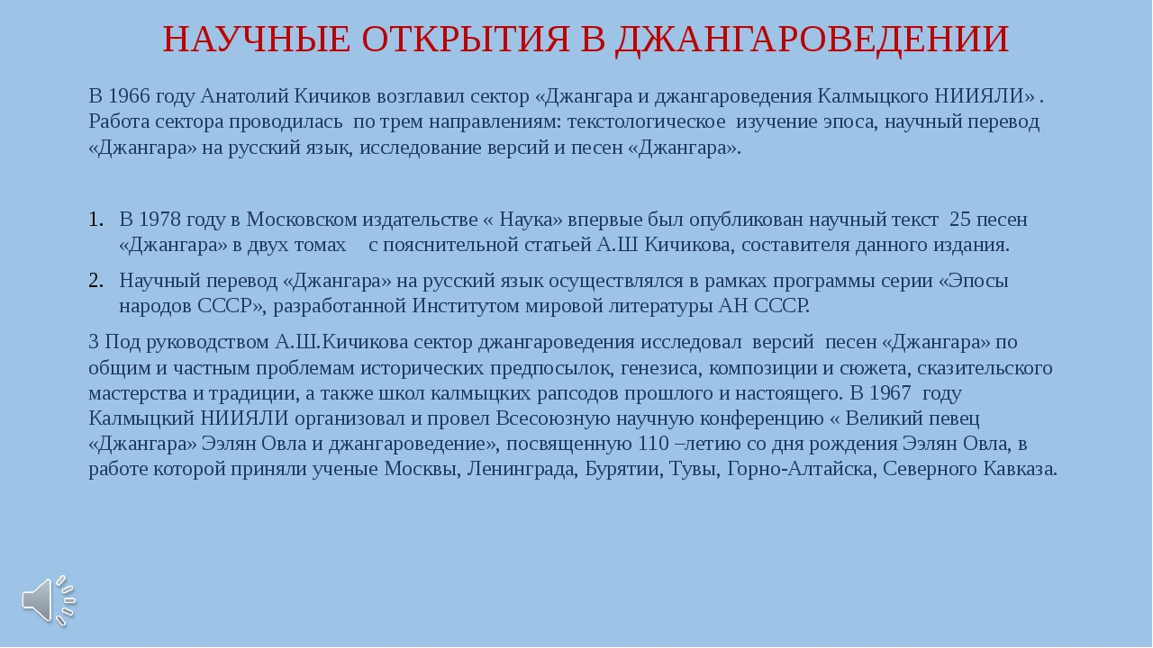 НАУЧНЫЕ ОТКРЫТИЯ В ДЖАНГАРОВЕДЕНИИ В 1966 году Анатолий Кичиков возглавил сек...