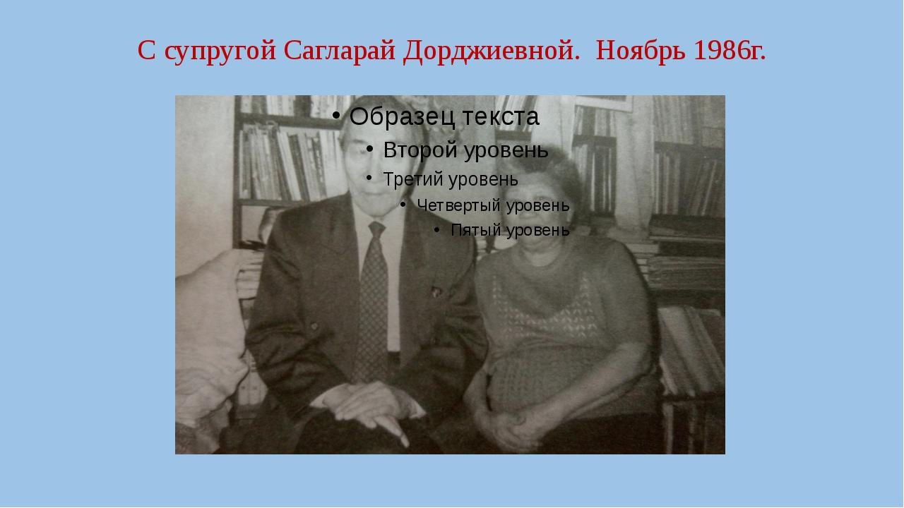 С супругой Сагларай Дорджиевной. Ноябрь 1986г.