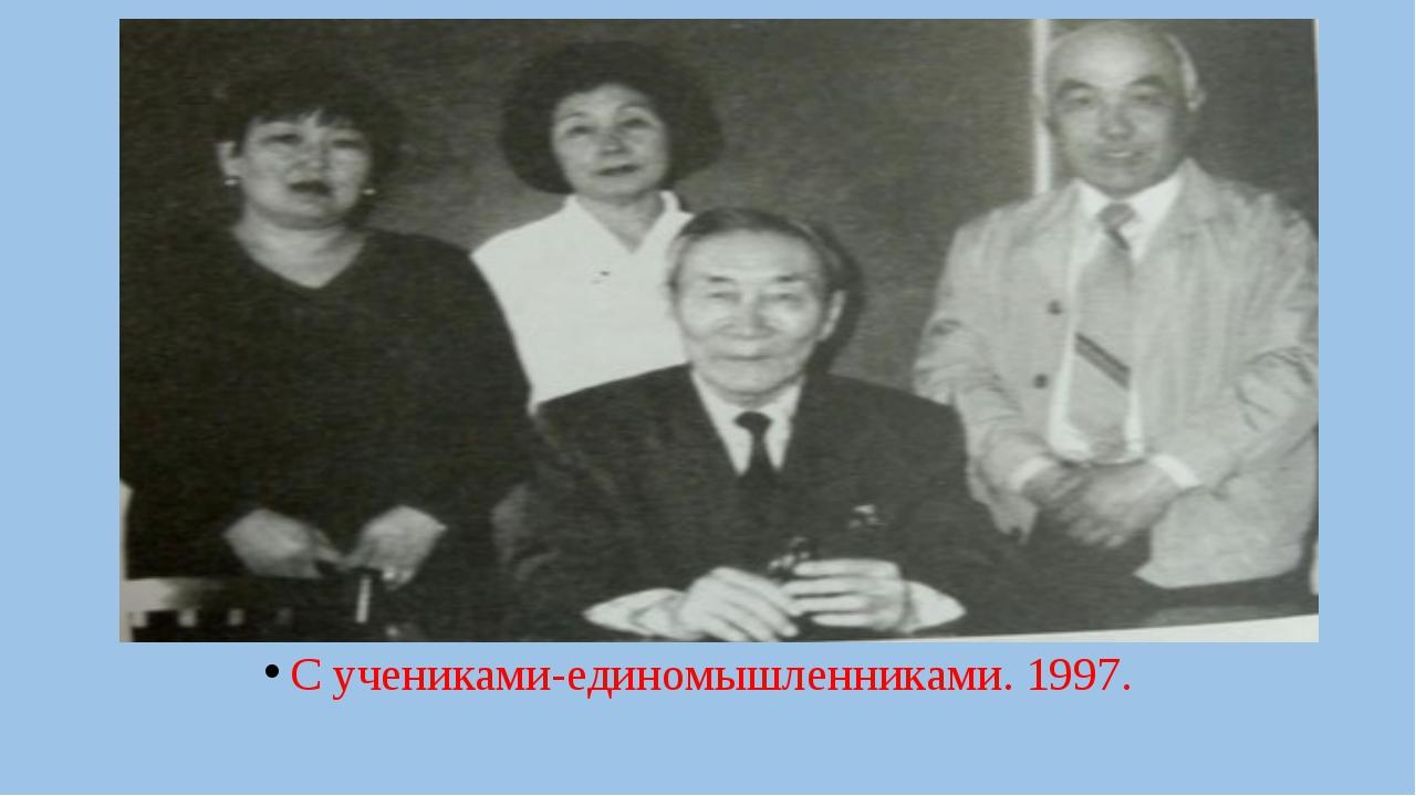 С учениками-единомышленниками. 1997.