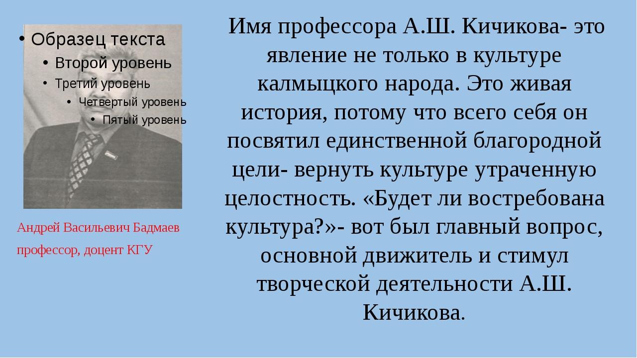Имя профессора А.Ш. Кичикова- это явление не только в культуре калмыцкого на...