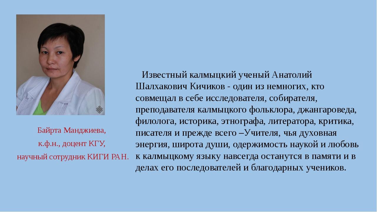 Известный калмыцкий ученый Анатолий Шалхакович Кичиков - один из немногих, к...