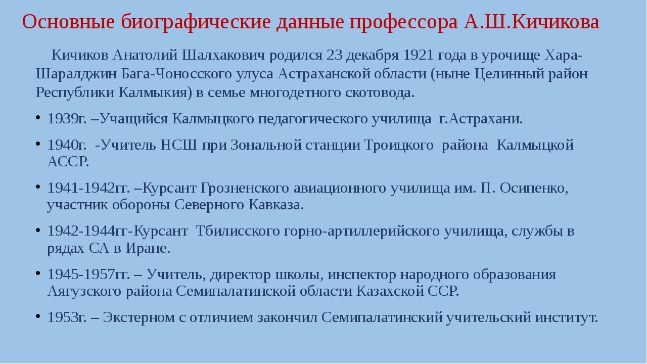 Основные биографические данные профессора А.Ш.Кичикова Кичиков Анатолий Шалха...