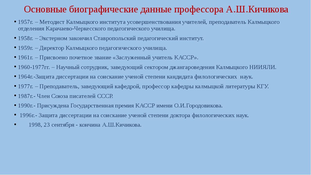 Основные биографические данные профессора А.Ш.Кичикова 1957г. – Методист Калм...