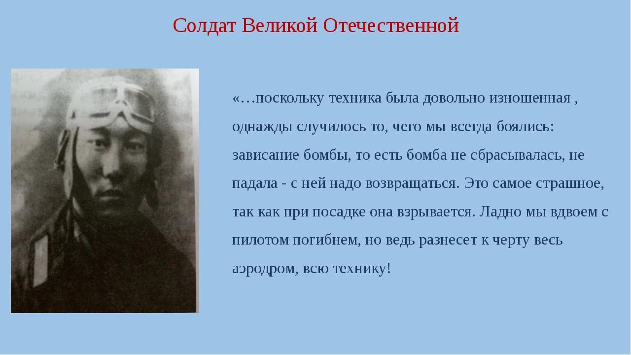 Солдат Великой Отечественной «…поскольку техника была довольно изношенная , о...
