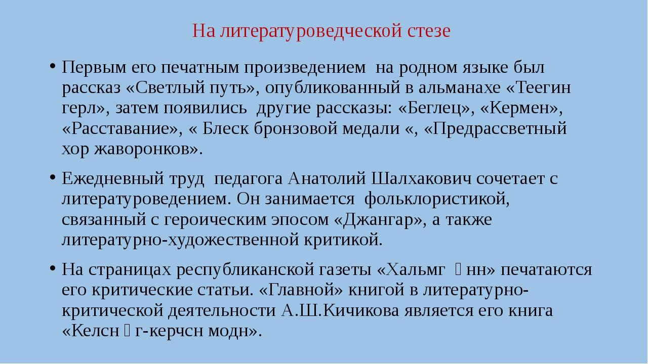 На литературоведческой стезе Первым его печатным произведением на родном язык...