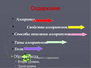 ТЕСТ А. блок-схемой Б. алгоритмом В. чёрным ящиком 1. Набор геометрических фи