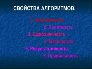 4. Результативность. Выполнение алгоритма должно привести к получению опреде