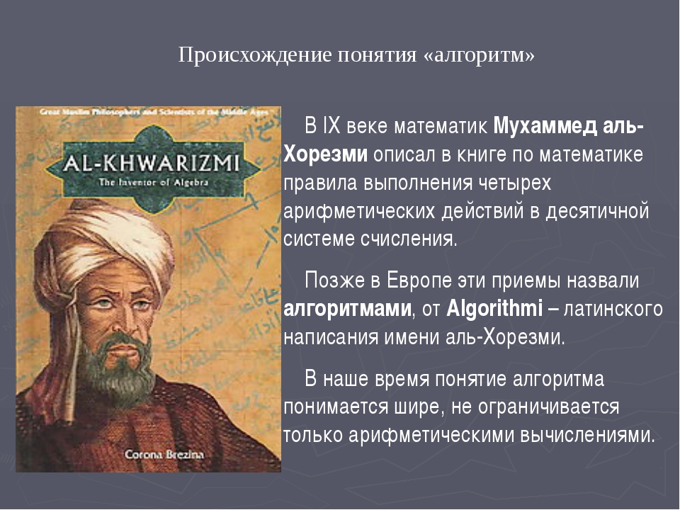 Алгоритм- это точное и понятное предписание (указание), ведущее от исходных...