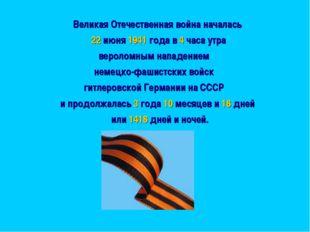 Великая Отечественная война началась 22 июня 1941 года в 4 часа утра веролом
