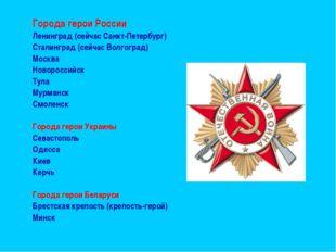 Города герои России Ленинград (сейчас Санкт-Петербург) Сталинград (сейчас Вол