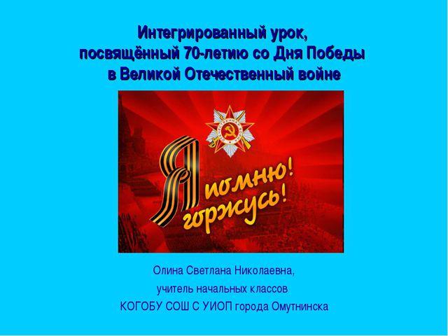 Интегрированный урок, посвящённый 70-летию со Дня Победы в Великой Отечествен...