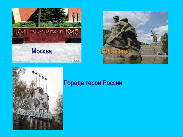 Москва Волгоград Города герои России