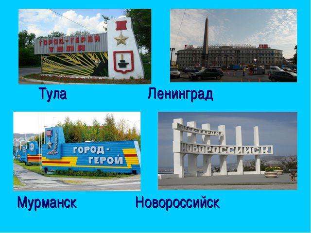 Тула Ленинград Мурманск Новороссийск