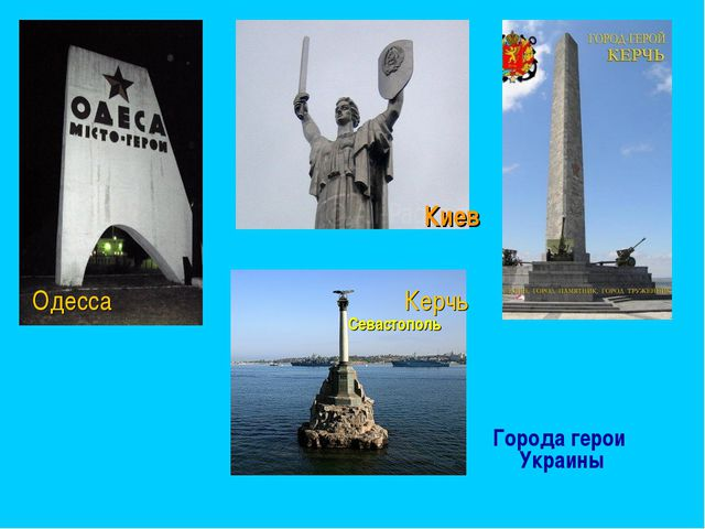 Одесса Керчь Города герои Украины Киев Севастополь