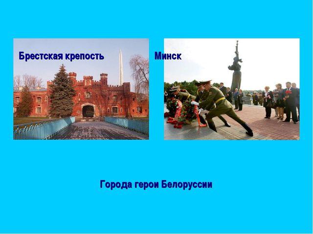 Брестская крепость Минск Города герои Белоруссии