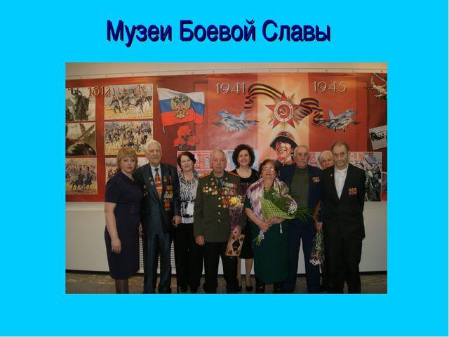 Музеи Боевой Славы