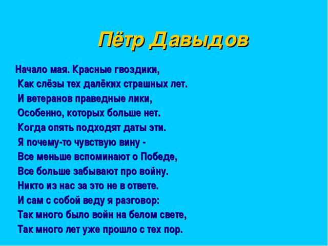 Пётр Давыдов Начало мая. Красные гвоздики, Как слёзы тех далёких страшных ле...