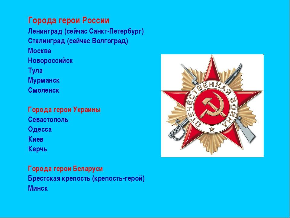 Города герои России Ленинград (сейчас Санкт-Петербург) Сталинград (сейчас Вол...