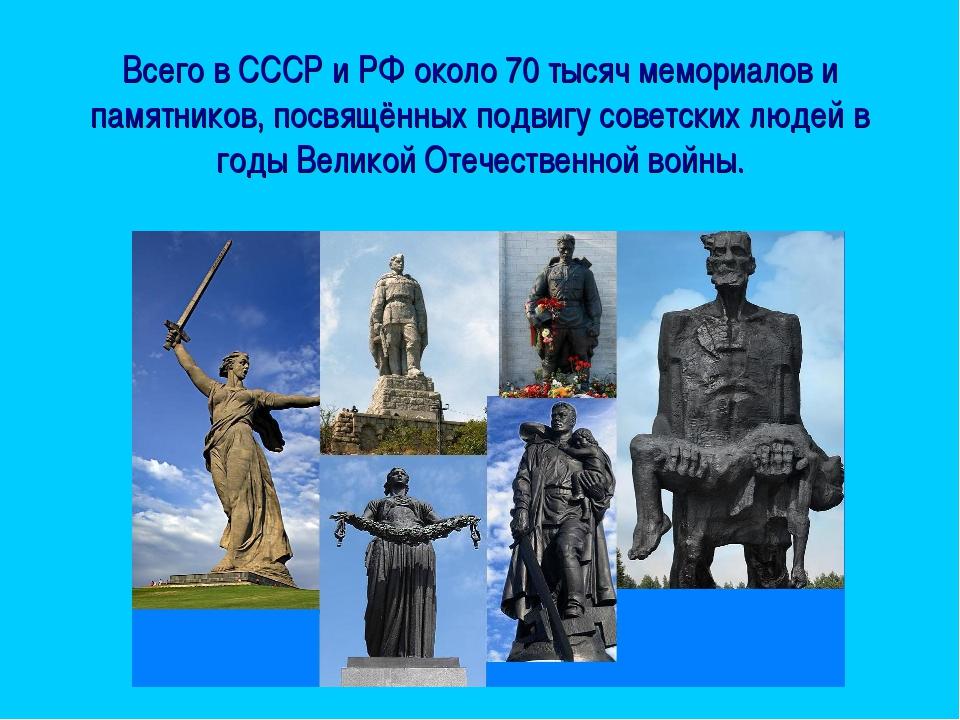 Всего в СССР и РФ около 70 тысяч мемориалов и памятников, посвящённых подвигу...