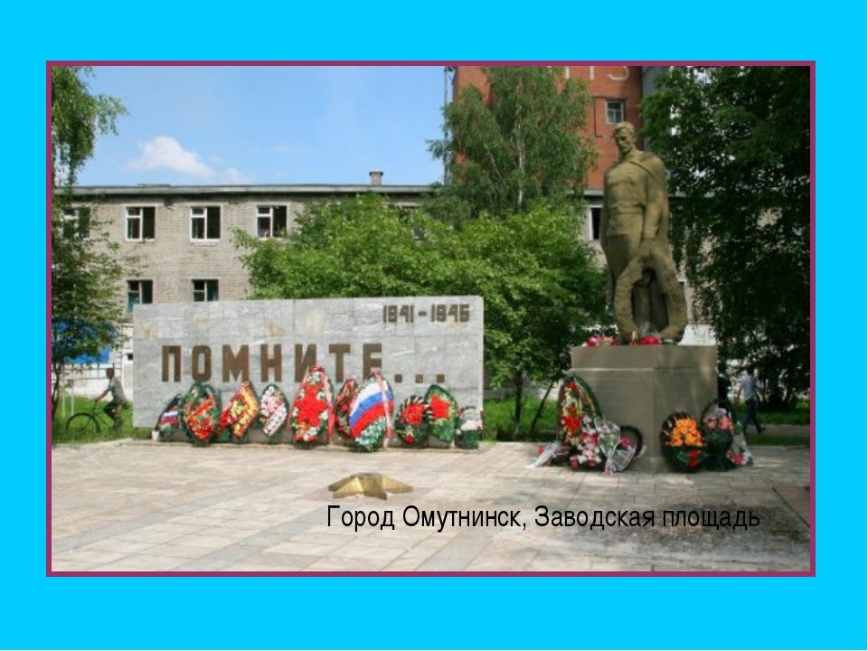 Город Омутнинск, Заводская площадь