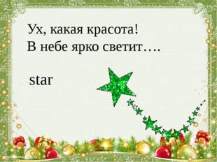 Ух, какая красота! В небе ярко светит…. star