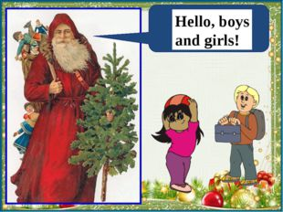 Hello, boys and girls! Учитель читает слова Санты, а дети хором отвечают на