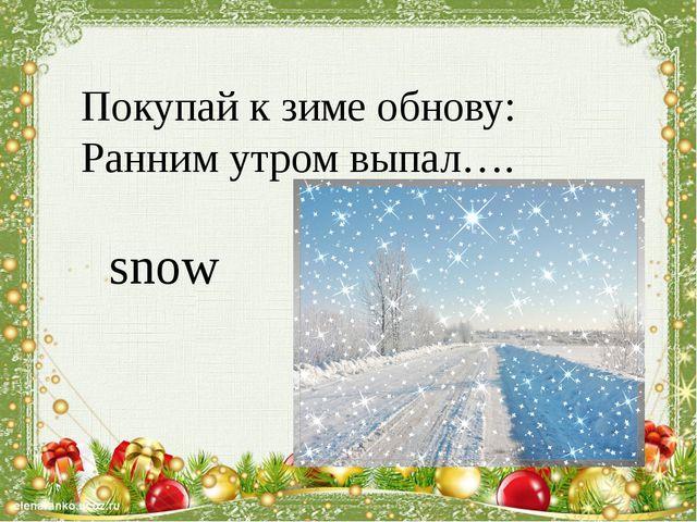 Покупай к зиме обнову: Ранним утром выпал…. snow