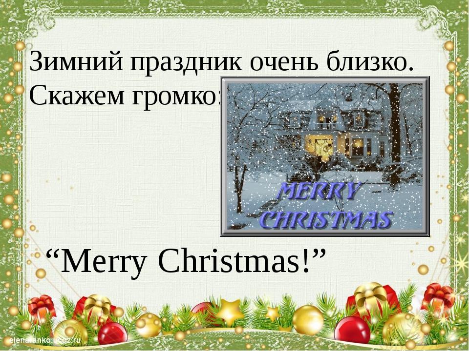"Зимний праздник очень близко. Скажем громко: ""Merry Christmas!"""