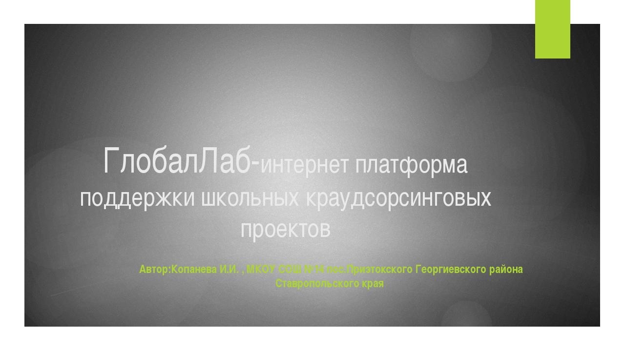 ГлобалЛаб-интернет платформа поддержки школьных краудсорсинговых проектов Авт...