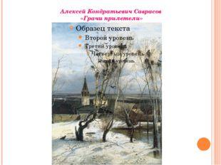 Алексей Кондратьевич Саврасов «Грачи прилетели»